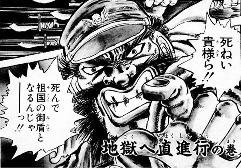 shigoki